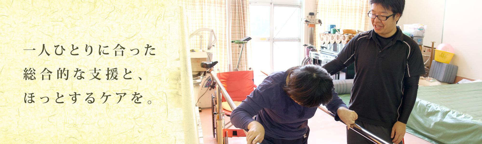 入所・デイサービス・生活介護・訪問介護・障がい児支援をする障がい者支援施設なら「山郷館弘前グループ」【青森県弘前市】