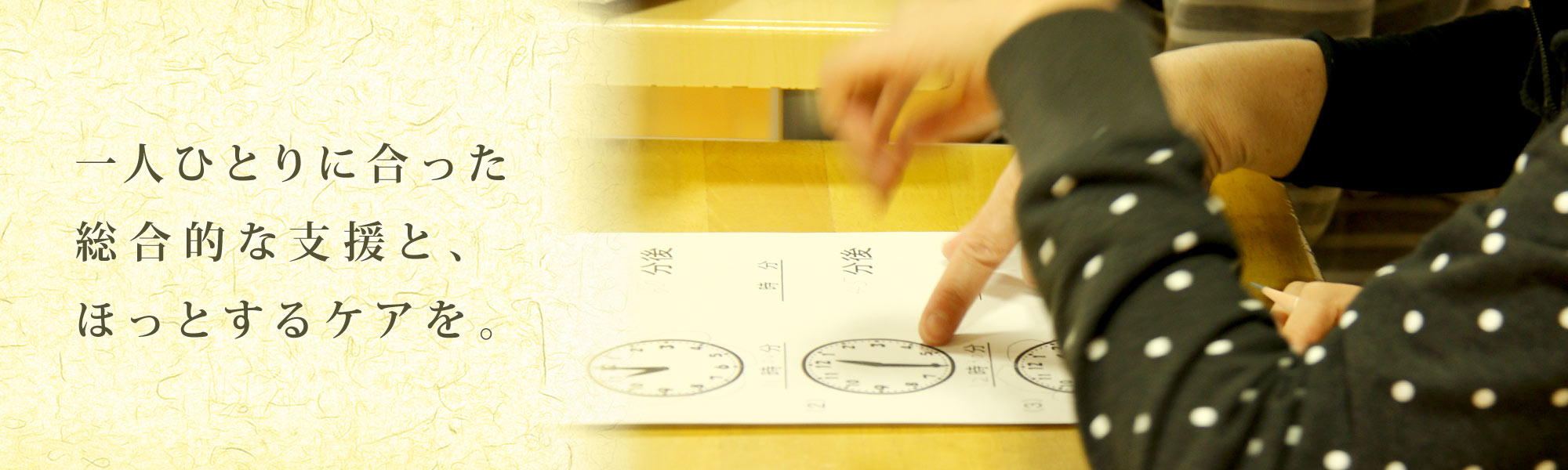 青森県弘前市を中心に展開する、入所・デイサービス・生活介護・訪問介護・障がい児支援をする障がい者支援施設「山郷館弘前グループ」