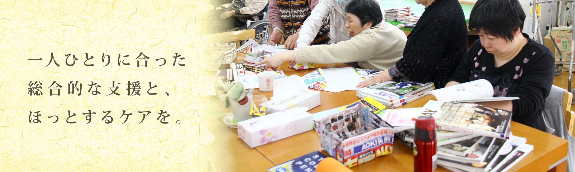 山郷館弘前グループは青森県弘前市を中心に入所・デイサービス・生活介護・訪問介護・障がい児支援をする障がい者支援施設です