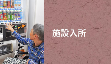 山郷館弘前グループ「施設入所支援・生活介護支援・日中一時支援」