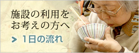 山郷館弘前グループ(七峰会)の1日の流れ「施設の利用をお考えの方へ」