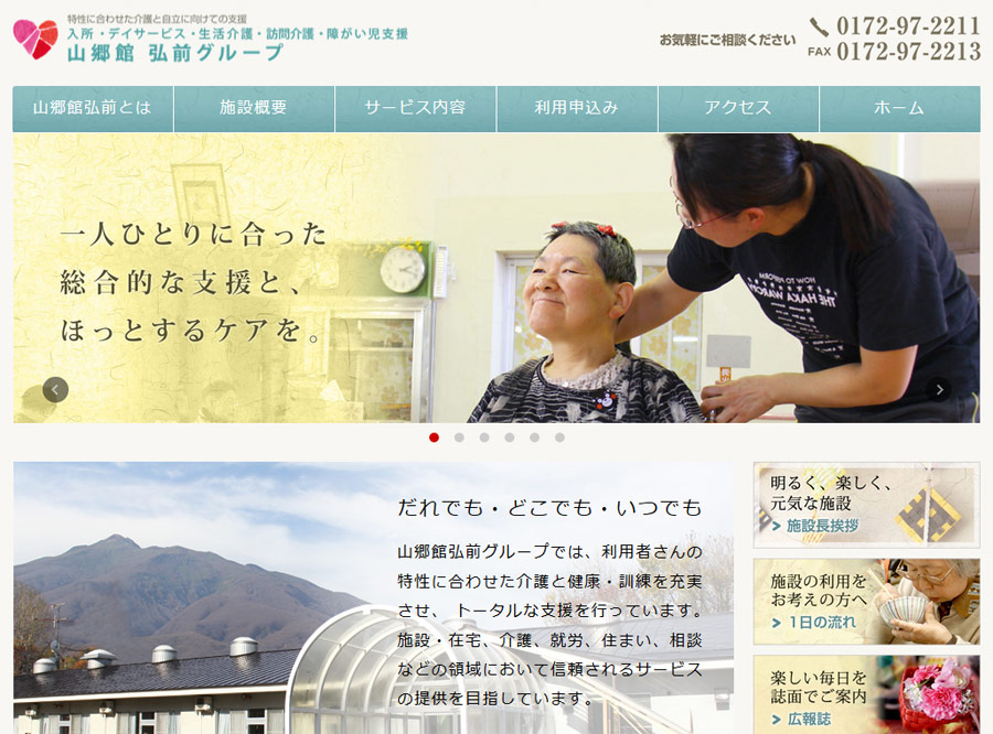 山郷館弘前グループのホームページトップ