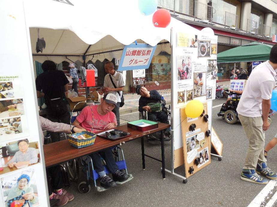 カルチュアロード 障害者支援施設山郷館