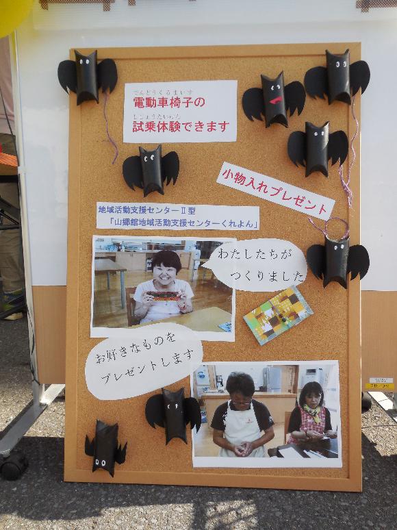カルチュアロード 障害者支援施設山郷館 山郷館地域活動支援センターくれよん